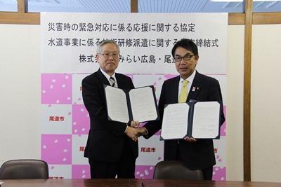 尾道市と水みらい広島協定締結式