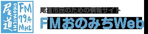 FMおのみちWeb